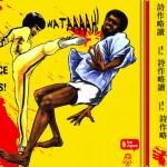 Kareem Abdul-Jabbar - Jeu de la mort 15